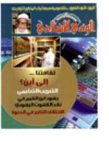 مجلة الوعي العدد 516