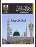 مجلة الوعي العدد 533