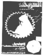 مجلة العربي-العدد 338-يناير 1987
