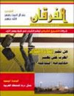 مجلة الفرقان العدد 543
