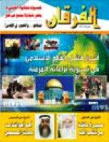 مجلة الفرقان العدد 559