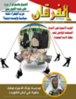 مجلة الفرقان العدد 593