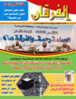 مجلة الفرقان العدد 625