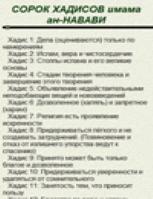 СОРОК ХАДИСОВ ан-НАВАВИ на русском языке