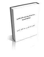 دراسة بعض الترجمات لمعاني القرآن الكريم إلى اللغة السندية