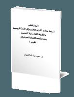 تاريخ تطور ترجمة معاني القرآن الكريم إلى اللغة الروسية والظروف التاريخية الجديدة بعد تفكك الاتحاد السوفيتي