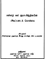 சுன்னாஹ் வல் ஜமாஅத்தினரின் அடிப்படை கொள்கை