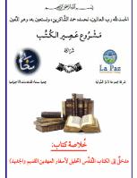 مدخلٌ إلى الكتاب المُقدَّس – تحليل لأسفار العهدين