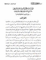 الدراسات القرآنية عند المستشرقين