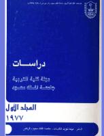 مجلة العلوم التربوية والدراسات الإسلامية - العدد 1