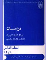 مجلة العلوم التربوية والدراسات الإسلامية - العدد 2
