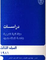 مجلة العلوم التربوية والدراسات الإسلامية - العدد 3