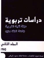 مجلة العلوم التربوية والدراسات الإسلامية - العدد 7