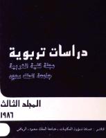 مجلة العلوم التربوية والدراسات الإسلامية - العدد 8