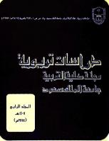 مجلة العلوم التربوية والدراسات الإسلامية - العدد 9
