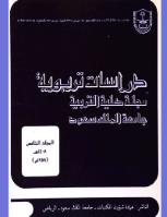 مجلة العلوم التربوية والدراسات الإسلامية - العدد 10