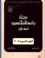 مجلة العلوم التربوية والدراسات الإسلامية - العدد 11