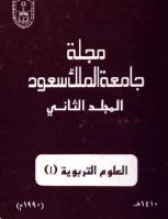 مجلة العلوم التربوية والدراسات الإسلامية - العدد 12