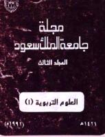مجلة العلوم التربوية والدراسات الإسلامية - العدد 14