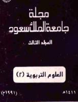 مجلة العلوم التربوية والدراسات الإسلامية - العدد 15