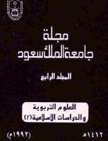 مجلة العلوم التربوية والدراسات الإسلامية - العدد 17