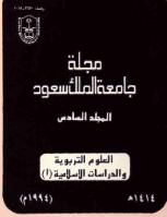 مجلة العلوم التربوية والدراسات الإسلامية - العدد 20
