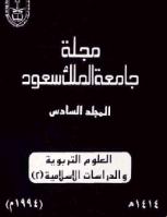 مجلة العلوم التربوية والدراسات الإسلامية - العدد 21