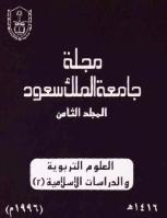مجلة العلوم التربوية والدراسات الإسلامية - العدد 25