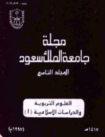 مجلة العلوم التربوية والدراسات الإسلامية - العدد 26