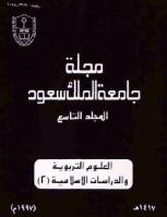 مجلة العلوم التربوية والدراسات الإسلامية - العدد 27