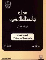 مجلة العلوم التربوية والدراسات الإسلامية - العدد 29