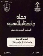مجلة العلوم التربوية والدراسات الإسلامية - العدد 30