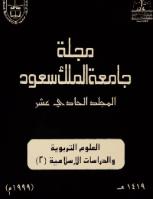 مجلة العلوم التربوية والدراسات الإسلامية - العدد 31