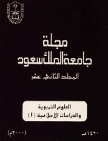 مجلة العلوم التربوية والدراسات الإسلامية - العدد 32