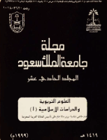 مجلة العلوم التربوية والدراسات الإسلامية - العدد 33