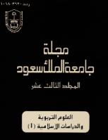 مجلة العلوم التربوية والدراسات الإسلامية - العدد 34