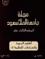 مجلة العلوم التربوية والدراسات الإسلامية - العدد 35
