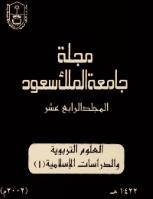 مجلة العلوم التربوية والدراسات الإسلامية - العدد 36