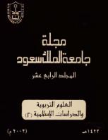 مجلة العلوم التربوية والدراسات الإسلامية - العدد 37