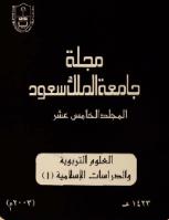 مجلة العلوم التربوية والدراسات الإسلامية - العدد 38
