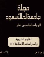 مجلة العلوم التربوية والدراسات الإسلامية - العدد 40