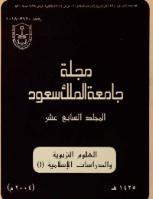 مجلة العلوم التربوية والدراسات الإسلامية - العدد 42