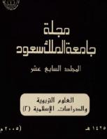 مجلة العلوم التربوية والدراسات الإسلامية - العدد 43