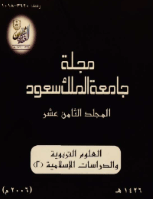 مجلة العلوم التربوية والدراسات الإسلامية - العدد 45
