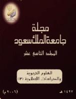 مجلة العلوم التربوية والدراسات الإسلامية - العدد 46