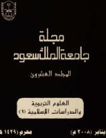 مجلة العلوم التربوية والدراسات الإسلامية - العدد 47
