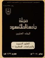 مجلة العلوم التربوية والدراسات الإسلامية - العدد 48