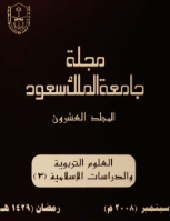 مجلة العلوم التربوية والدراسات الإسلامية - العدد 49