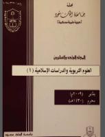 مجلة العلوم التربوية والدراسات الإسلامية - العدد 50