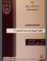 مجلة العلوم التربوية والدراسات الإسلامية - العدد 51